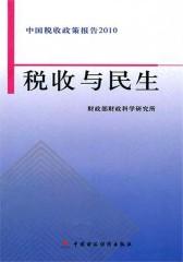 税收与民生:中国税收政策报告2010