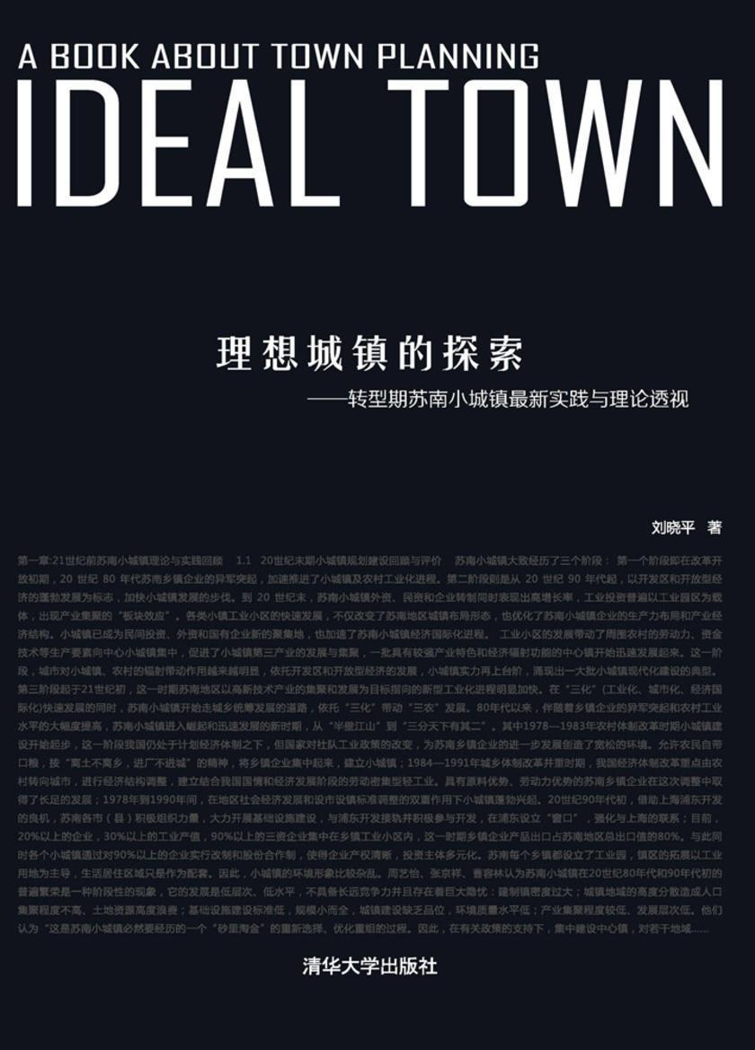 理想城镇的探索:转型期苏南小城镇最新实践与理论透视