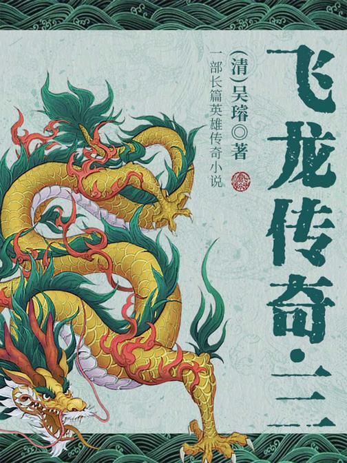 古典文学精品:飞龙传奇·三