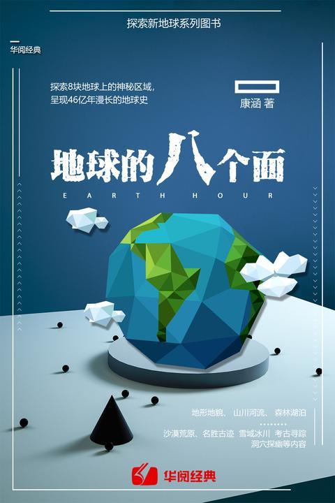 """地球的八个面(探索8块地球上的神秘区域,呈现46亿年漫长的地球史!""""探索新地球""""系列图书)"""