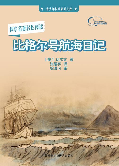 比格尔号航海日记