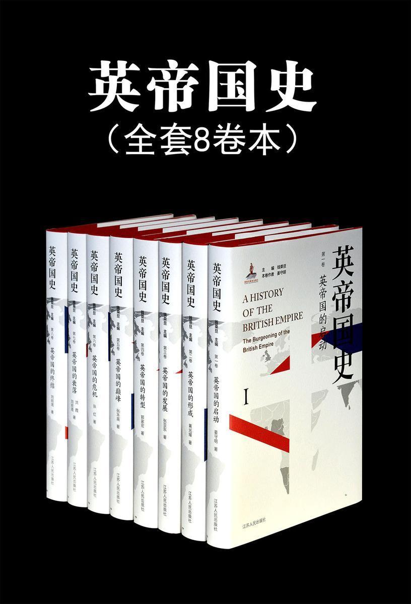 """英帝国史(八卷本)得到罗振宇""""双十一""""直播推荐图书! 中国学者撰写的全景式英帝国史!英国史权威学者钱乘旦教授领衔,十余位专家历时二十年写作!"""