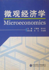 微观经济学(仅适用PC阅读)
