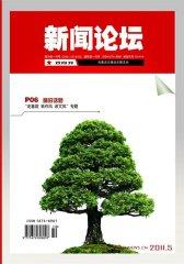 新闻论坛 双月刊 2011年05期(电子杂志)(仅适用PC阅读)
