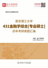 南京理工大学431金融学综合[专业硕士]历年考研真题汇编