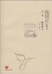张居正(第三卷)
