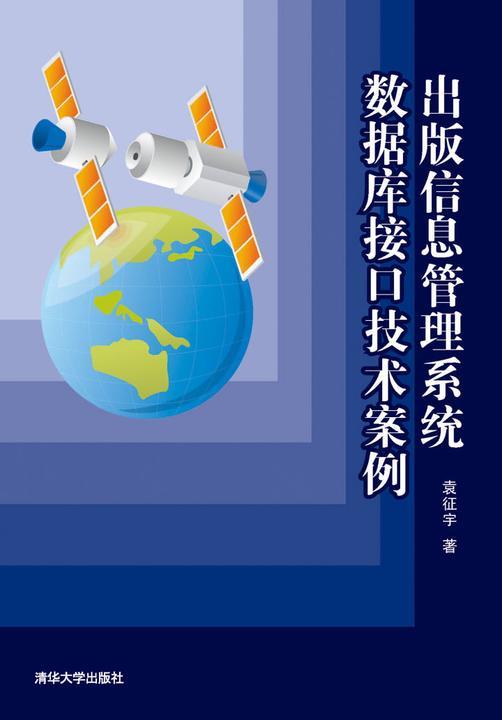 出版信息管理系统数据库接口技术案例