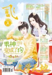 飞言情(2014年12月上半月)(电子杂志)