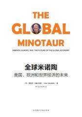 全球米诺陶:美国、欧洲和世界经济的未来