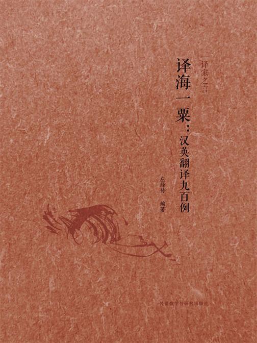 译海一粟:汉英翻译九百例