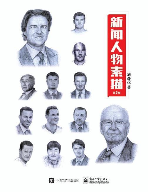 新闻人物素描(第2版)(全彩)