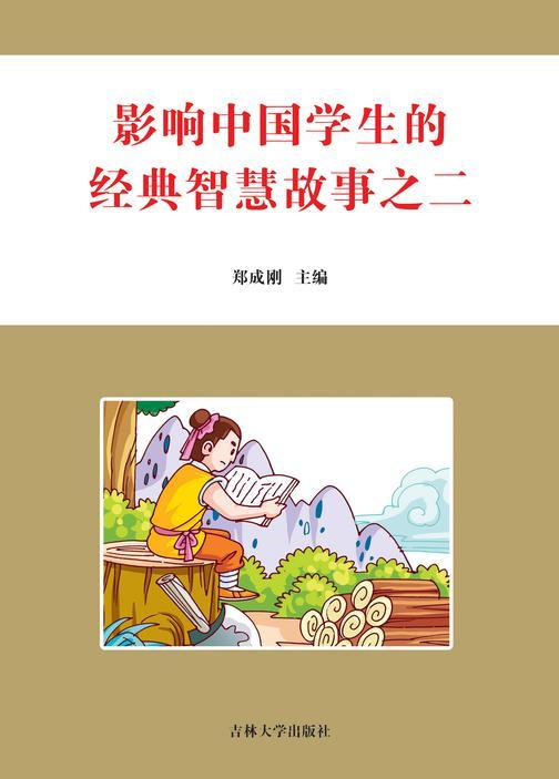 影响中国学生的经典智慧故事 之二