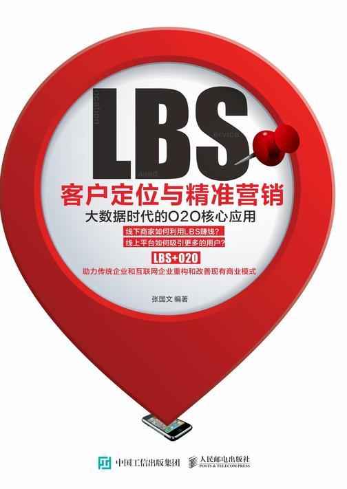 LBS客户定位与精准营销:大数据时代的O2O核心应用