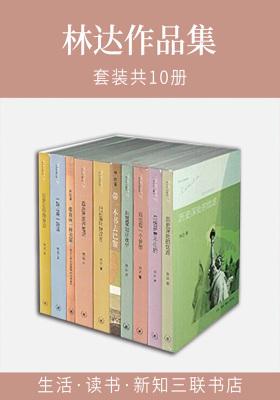 林达作品集(套装共10册)三联书店联合当当网共同向读者推出的一套精神盛宴