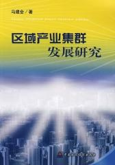 区域产业集群发展研究