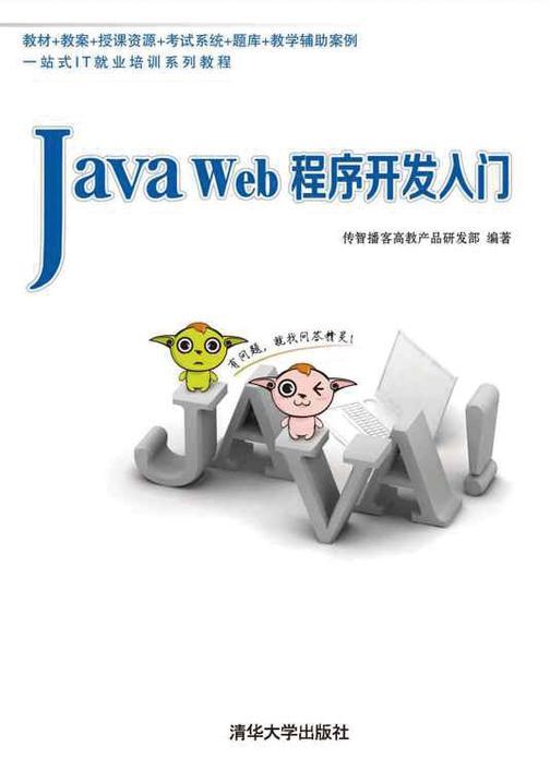 Java Web程序开发入门(不提供光盘内容)
