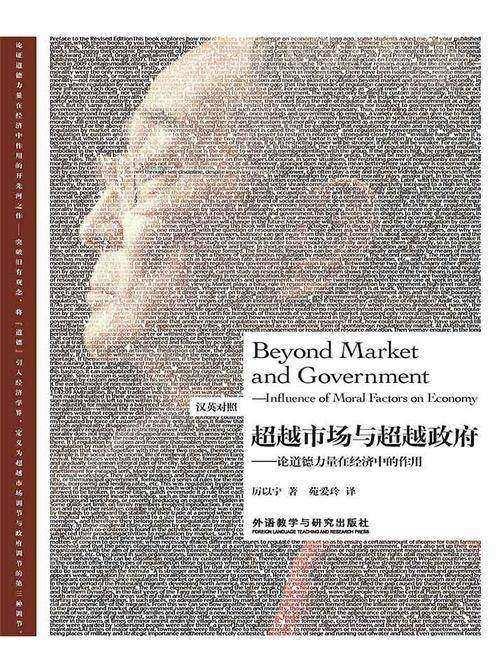 超越市场与超越政府—论道德力量在经济中的作用(汉英对照)