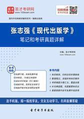 张志强《现代出版学》笔记和考研真题详解