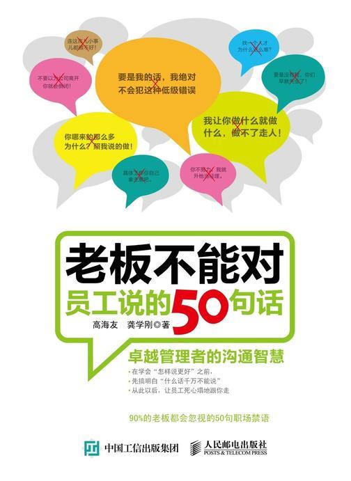 老板不能对员工说的50句话 卓越管理者的沟通智慧