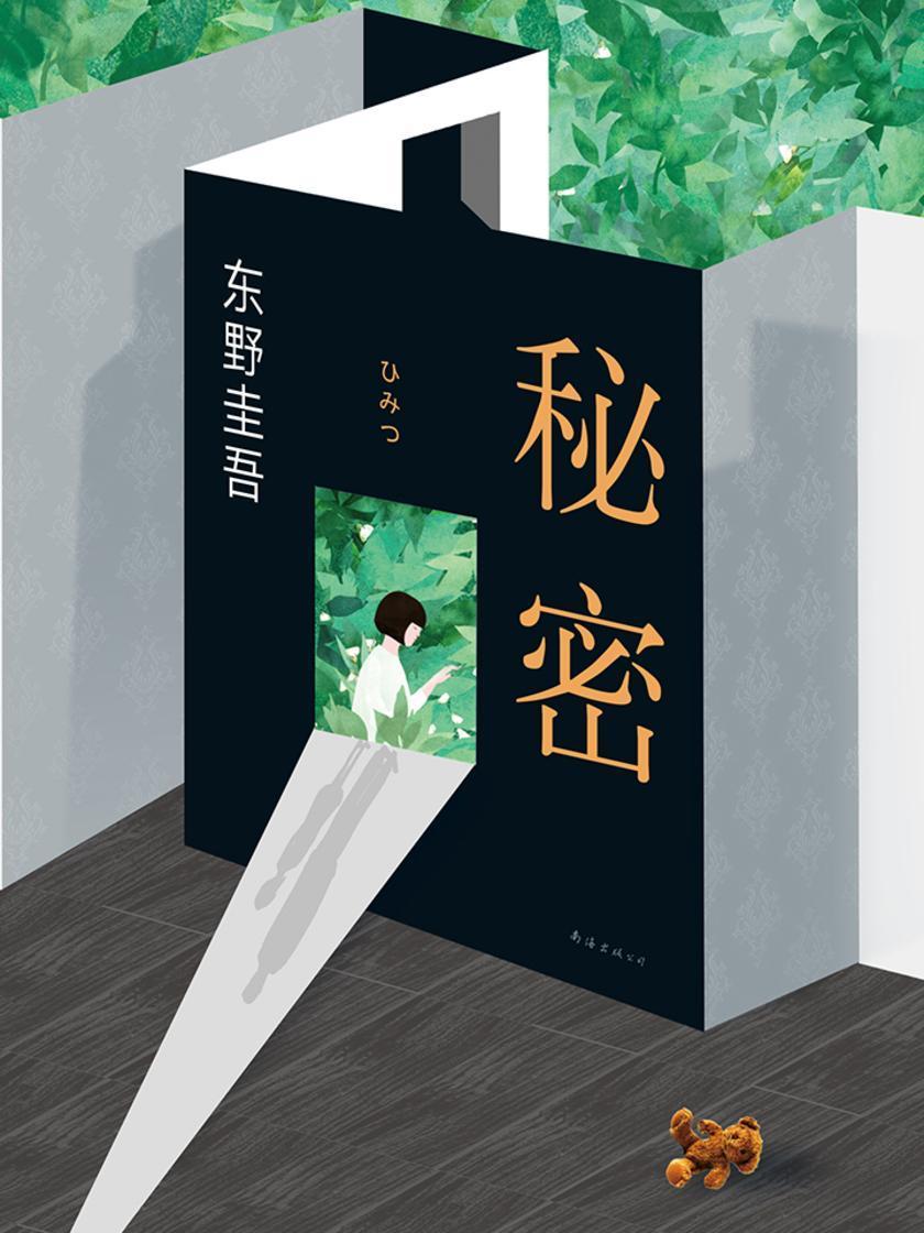 秘密(这是一个只有两个人的三口之家,他们必须保守这个秘密东野圭吾创作生涯里程碑)