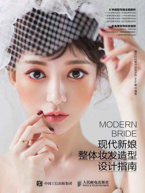 现代新娘整体妆发造型设计指南