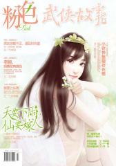 粉色(2014年7月末)(电子杂志)