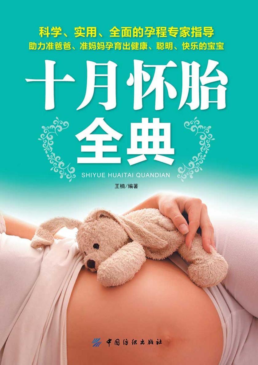 十月怀胎全典