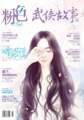 粉色(2014年8月末)(电子杂志)