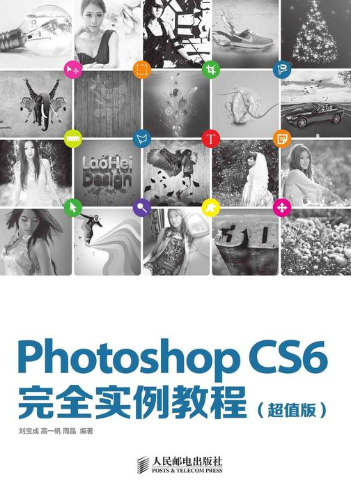 Photoshop CS6完全实例教程(超值版)