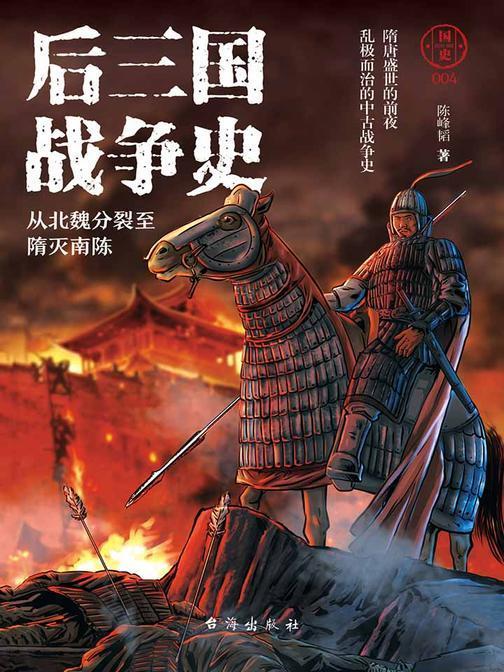国史004:后三国战争史——从北魏分裂至隋灭南陈