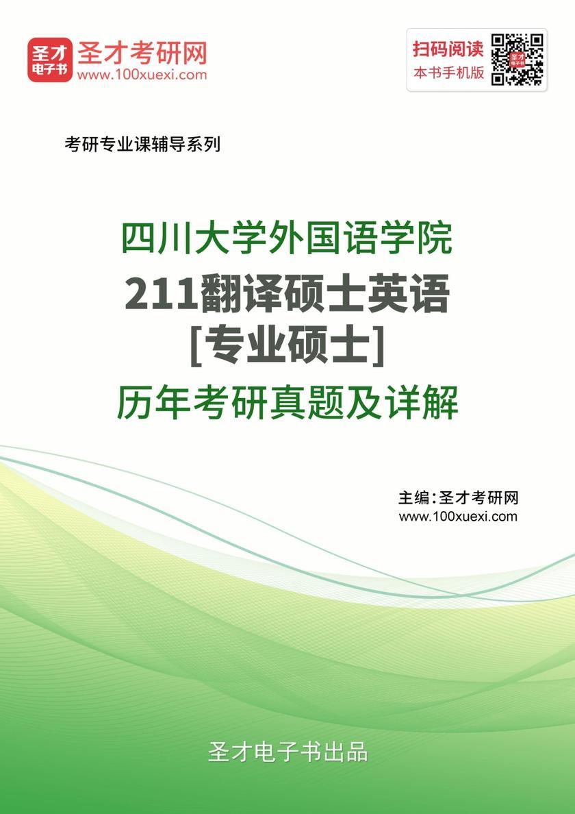 四川大学外国语学院211翻译硕士英语[专业硕士]历年考研真题及详解