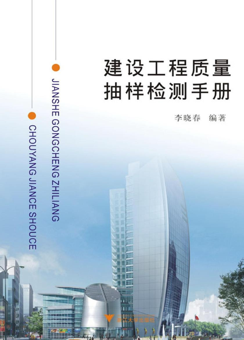 建设工程质量抽样检测手册