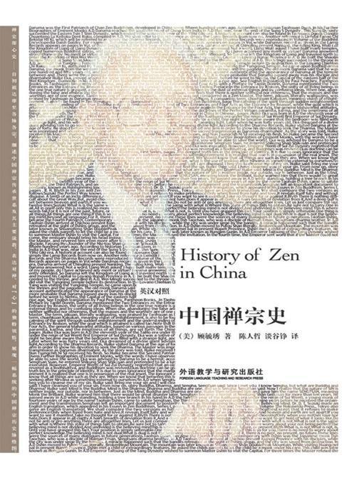中国禅宗史(英汉对照)