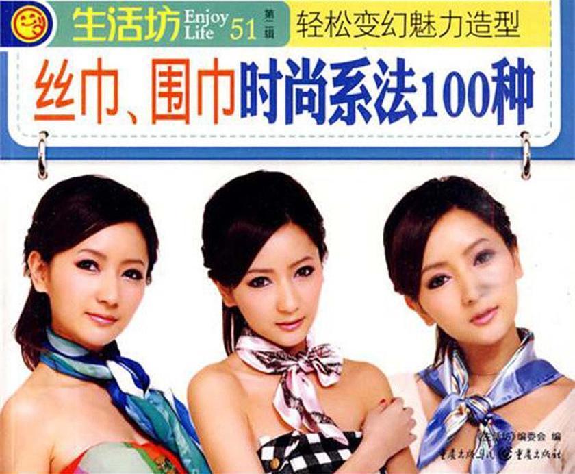 丝巾、围巾时尚系法100种(做精品女人 一天一款换个心情)
