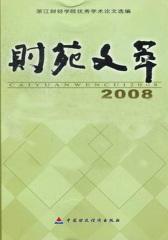 财苑文萃2008——浙江财经学院优秀学术论文选编(仅适用PC阅读)