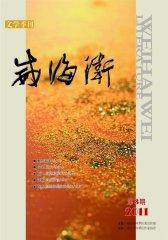 威海卫文学 季刊 2011年03期(电子杂志)(仅适用PC阅读)