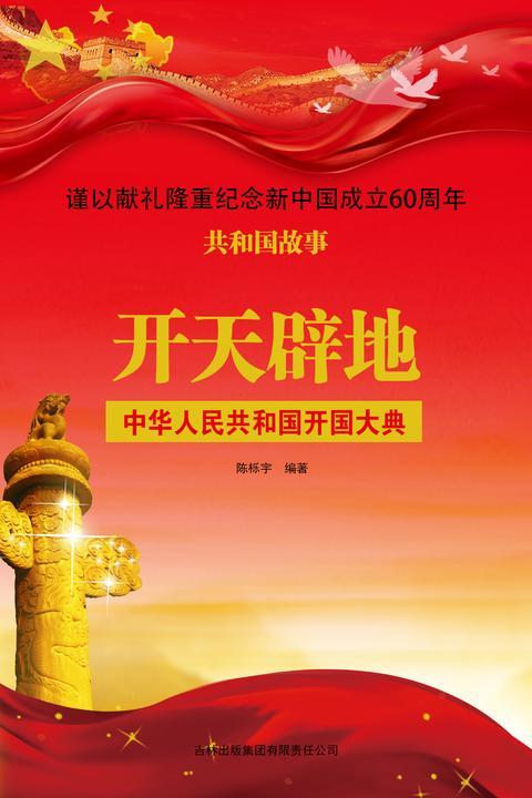 开天辟地:中华人民共和国开国大典