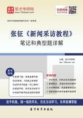张征《新闻采访教程》笔记和典型题详解
