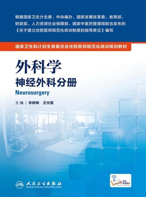 外科学 神经外科分册
