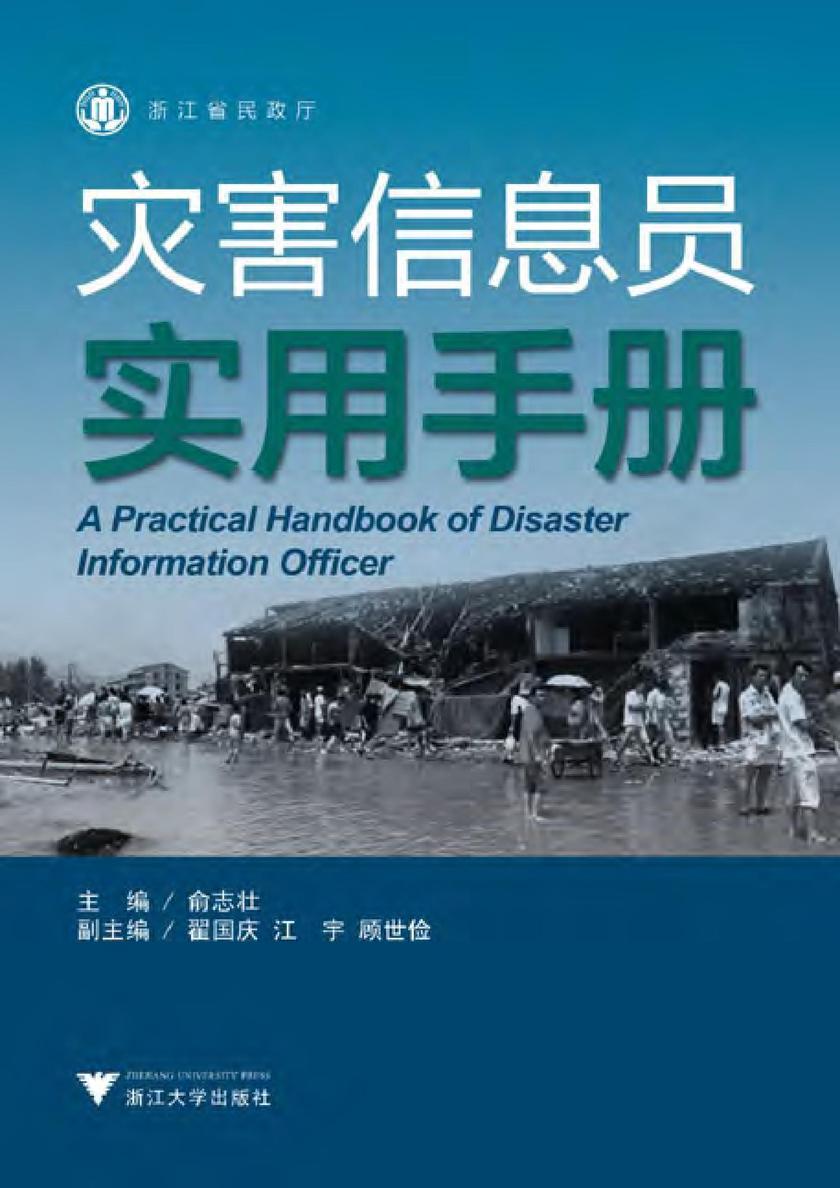 灾害信息员实用手册