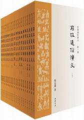 历朝通俗演义·蔡东藩著 全11部 共21册