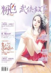粉色(2014年10月末)(电子杂志)