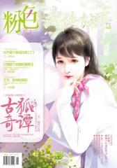 粉色(2014年11月末)(电子杂志)