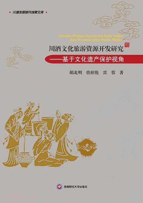川酒文化旅游资源开发研究:基于文化遗产保护视角