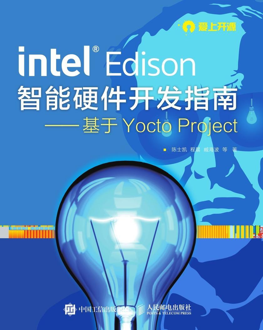 Intel Edison智能硬件开发指南——基于Yocto Project