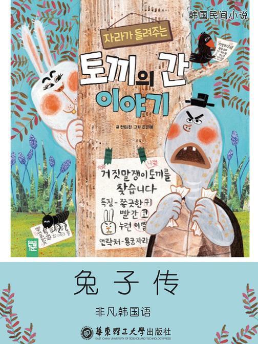 兔子传(韩国四大古典名著之一)