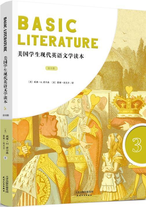 BASIC LITERATURE:美国学生现代英语文学读本(英文原版 第3册)