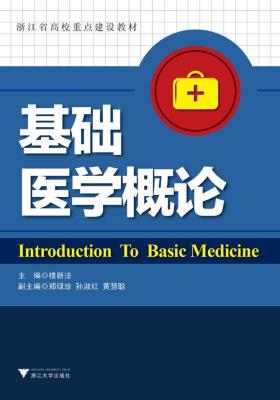 基础医学概论(仅适用PC阅读)