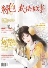 粉色(2014年12月末)(电子杂志)
