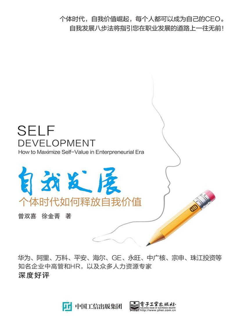 自我发展——个体时代如何释放自我价值